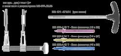 МВ 504 - Дистрактор шейный (набор)