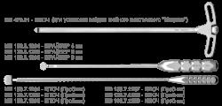 Набор инструментов для установки кейджа межтелового «Матрикс»